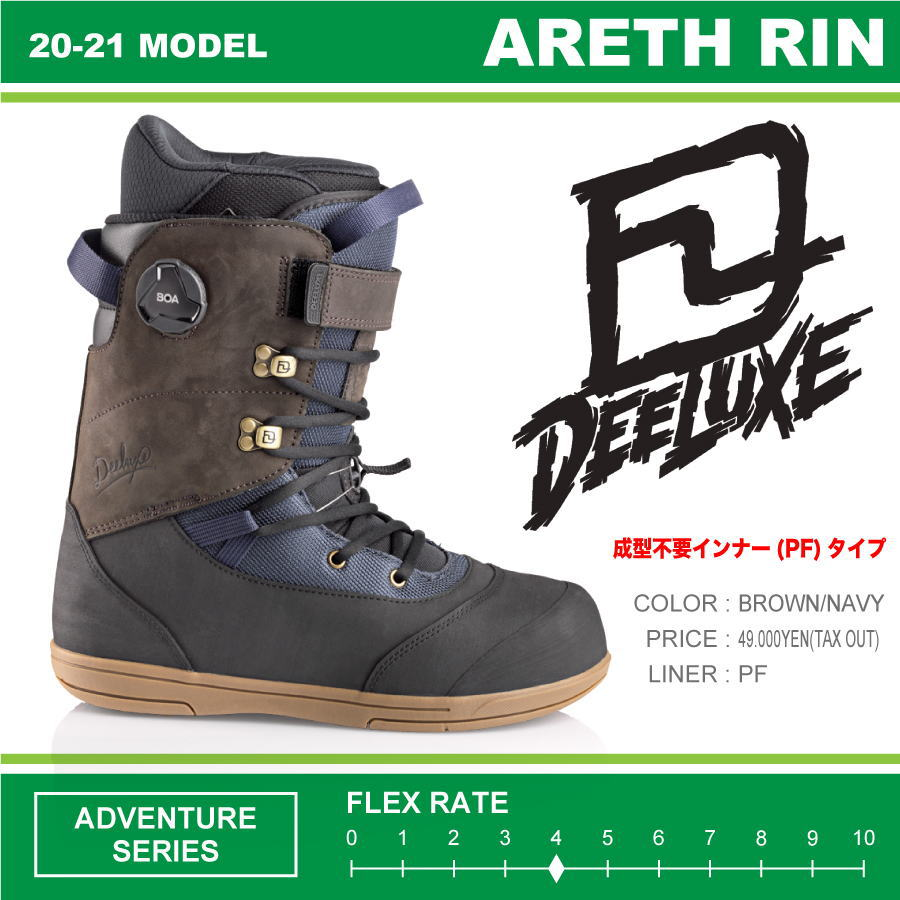 20-21 DEELUXE (ディーラックス) ARETH RIN PF (アース リン) -BROWN/NAVY- / 早期予約割引10%OFF (スノーボードブーツ) 【送料無料】【代引手数料無料】【正規品】