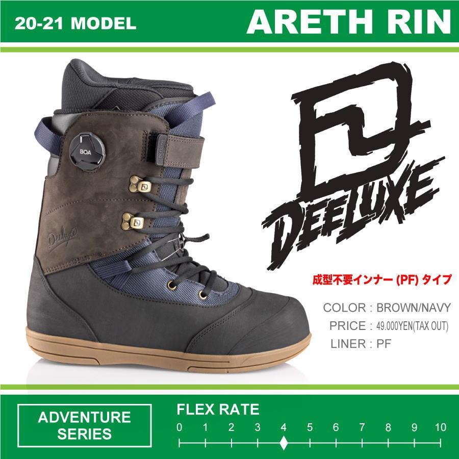 20-21 DEELUXE (ディーラックス) ARETH RIN PF (アース リン) -BROWN/NAVY- / 早期予約割引10%OFF (スノーボードブーツ) 【送料無料】【代引手数料無料】【正規品】