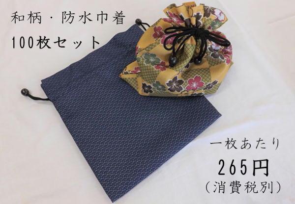 【色柄アソート100枚セット】和柄・防水巾着 約27.5×25cm