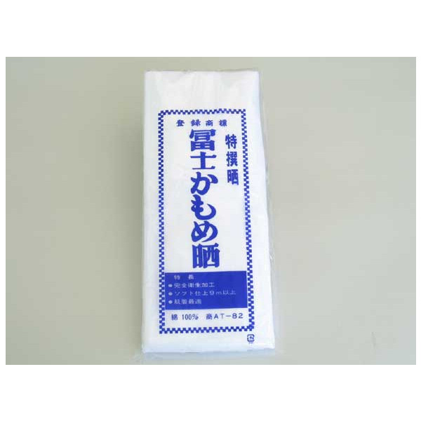 50反セット 日本製 さらし 布 反物 文規格晒生地 業務用 市場 木綿 小巾 晒し お祭り 腹帯 文規格 晒 冨士かもめ 富士かもめ 在庫一掃 1反=約33cm×10m 上 布おむつ 晒し生地