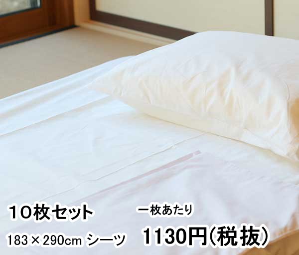 【10枚セット】綿100% 白 フラットシーツ セミダブルサイズ 183×290cm
