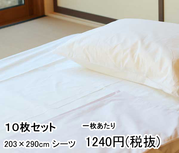 【10枚セット】綿100% 白 フラットシーツ ダブルサイズ203×290cm
