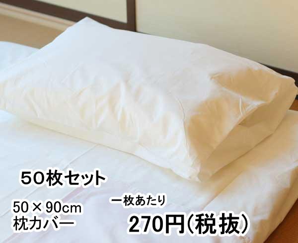 綿100% 枕カバー(ピロケース) 50×90cm 50枚セット【旅館・ホテル用】【業務用】