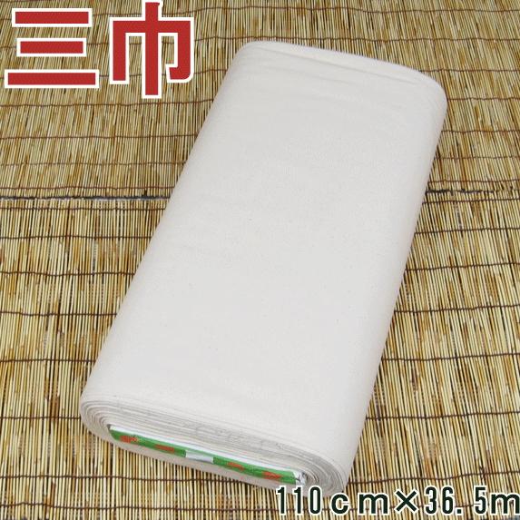 天竺木綿 キナリ生地(クリームぽい色) 三巾 約110cm×36.5m