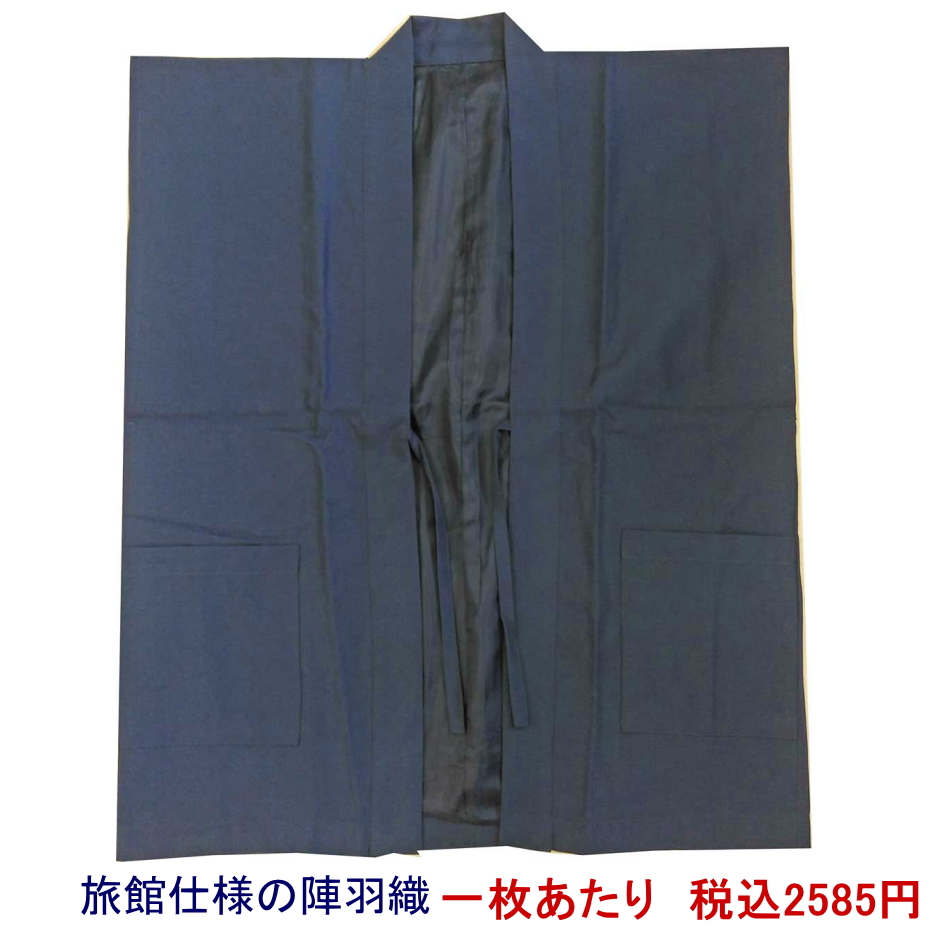 【20枚セット】総裏地仕様 旅館 陣羽織(袖なし)紺 外ポケット2ヶ所付【業務用】【お買い得】