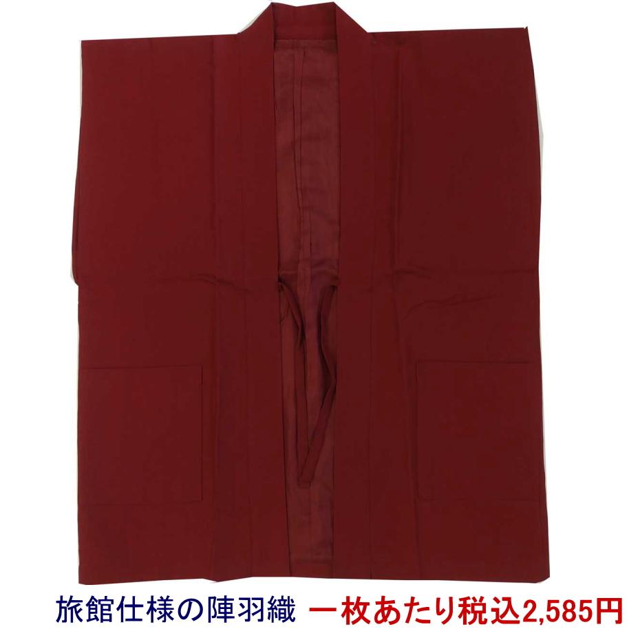 【20枚セット】総裏地仕様 旅館 陣羽織(袖なし)エンジ 外ポケット2ヶ所付【業務用】【お買い得】