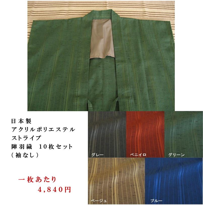 【受注後生産】【10枚セット】日本製 旅館陣羽織 アクリルポリエステルストライプ 【業務用】