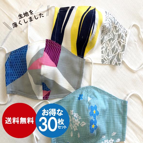 【夏用】美杉堂オリジナルマスク柄【30枚セット】