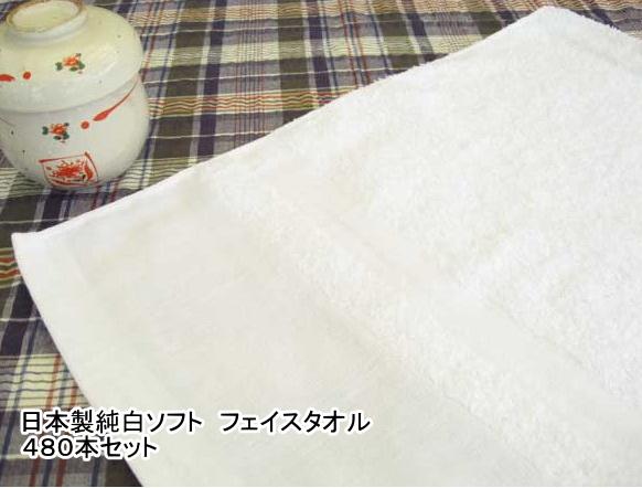 日本製 200匁 純白ソフト フェイスタオル 480枚セット【33×84cm】【業務用】
