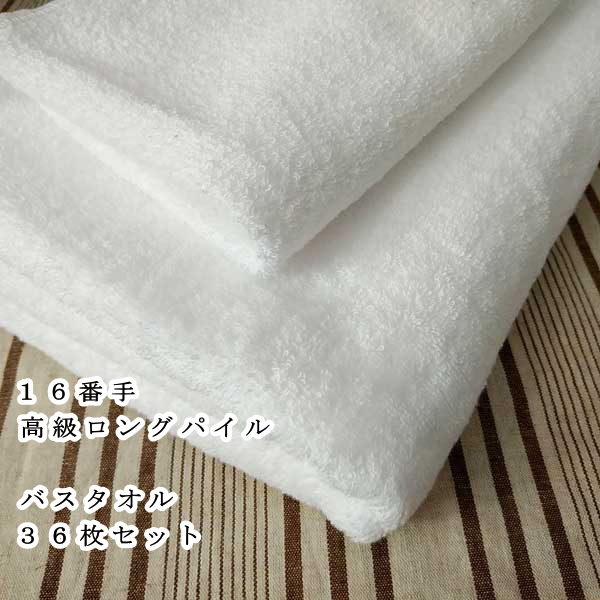 【36枚】16番手 1700匁 バスタオル 白 36枚セット 約70×140cm【業務用】