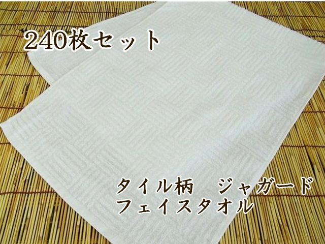 【240枚セット】【300匁】ホテル仕様 タイル柄 ジャガード 白 フェイスタオル(約34×90cm) 240枚セット