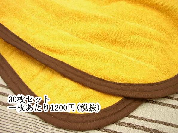 【30枚セット】業務用サウナマット (約 70×130cm)スレン染め ゴールド 【業務用】