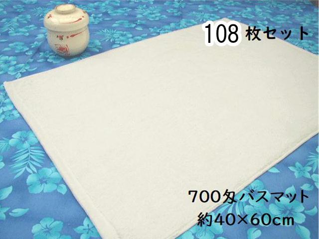 【108枚セット】700匁バスマット 約40×60cm【業務用】