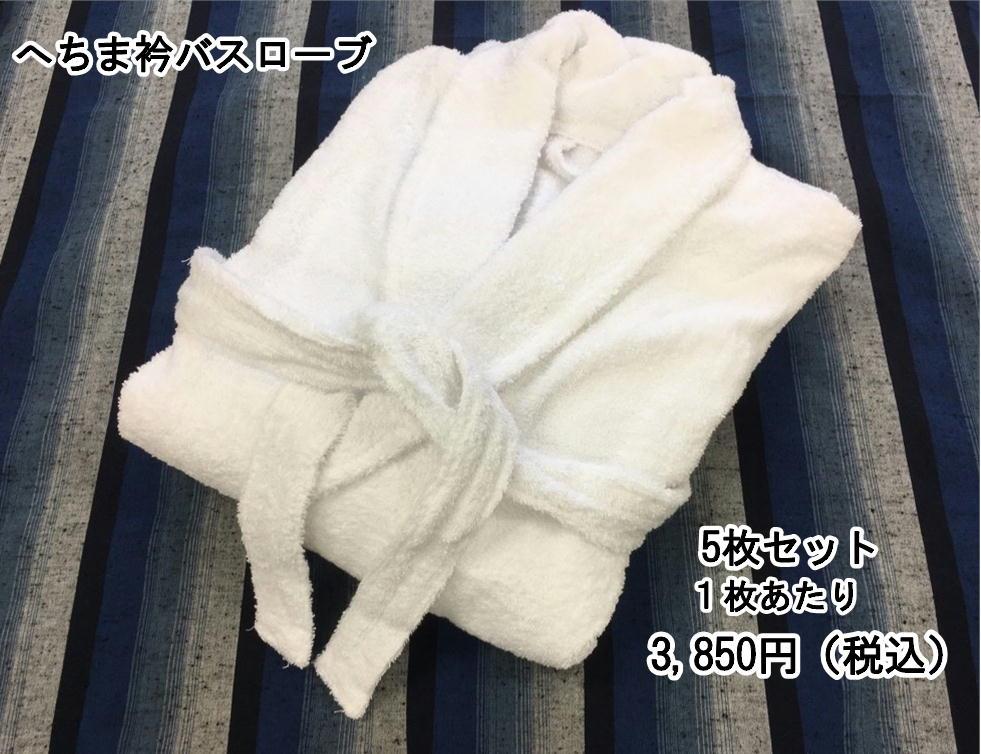 【5枚セット】綿100%へちま衿バスローブ フリーサイズ 両サイドポケット ループベルト付き