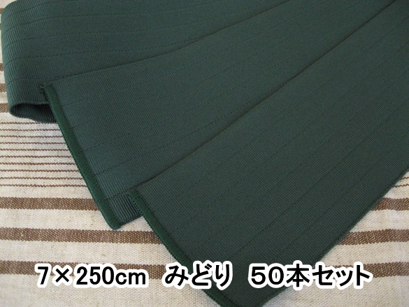 【50本セット】日本製 ニュー浴衣帯 NO.25 緑無地 7×250cm【業務用】
