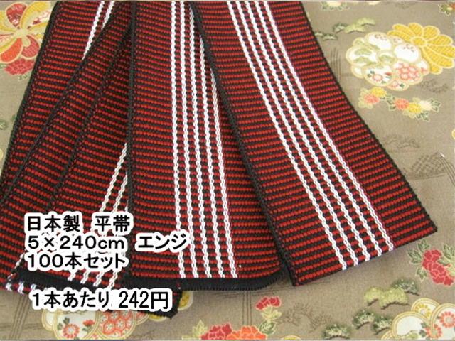 【100本セット】【日本製】浴衣 平帯 NO.51 5×240cm 白五本線 エンジ【浴衣帯】【業務用】