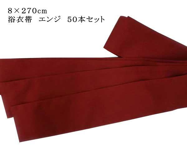 【50本セット】日本製 浴衣帯 大人用 8×270cm エンジ【業務用】