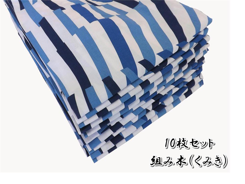 【10枚セット】日本製 組み木(くみき) 旅館浴衣【業務用】