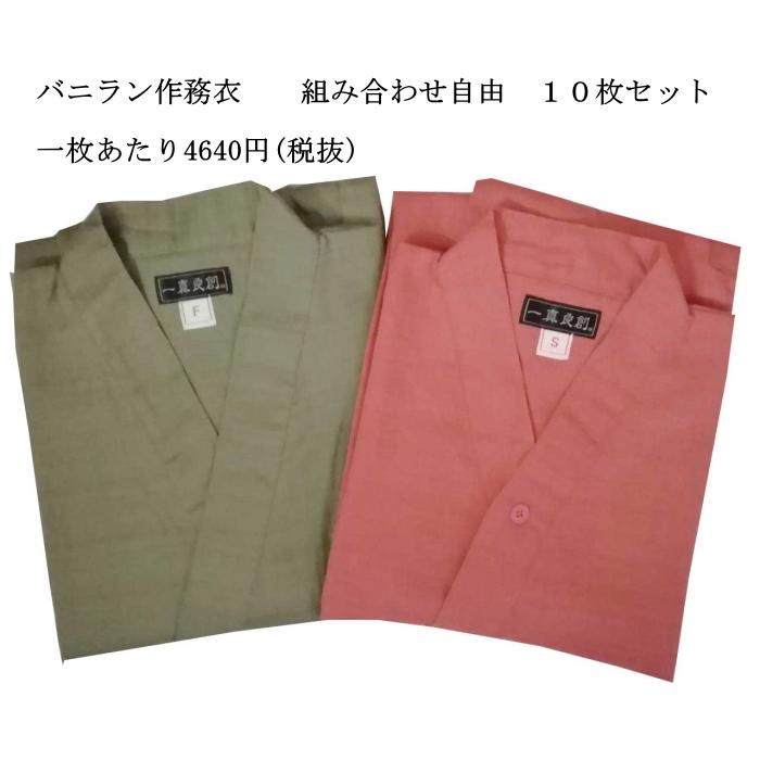 【10枚セット】バニラン生地 作務衣【業務用】