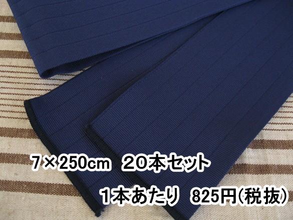 【20本セット】ニュー浴衣帯NO.21 紺無地 7×250cm【業務用】