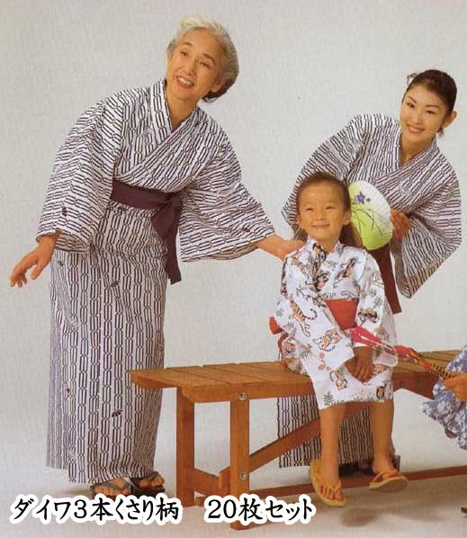 【20枚セット】日本製 仕立浴衣 白紺 ダイワ3本くさり柄【旅館・ホテル用館内着浴衣】【寝巻き】【業務用】
