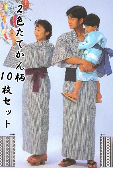 【10枚セット】日本製 仕立浴衣 2色たてかん柄【寝巻き浴衣】【業務用】
