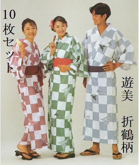 日本製 業務用仕立 カラー浴衣 遊美 折鶴柄 10枚セット【寝巻き】【旅館】