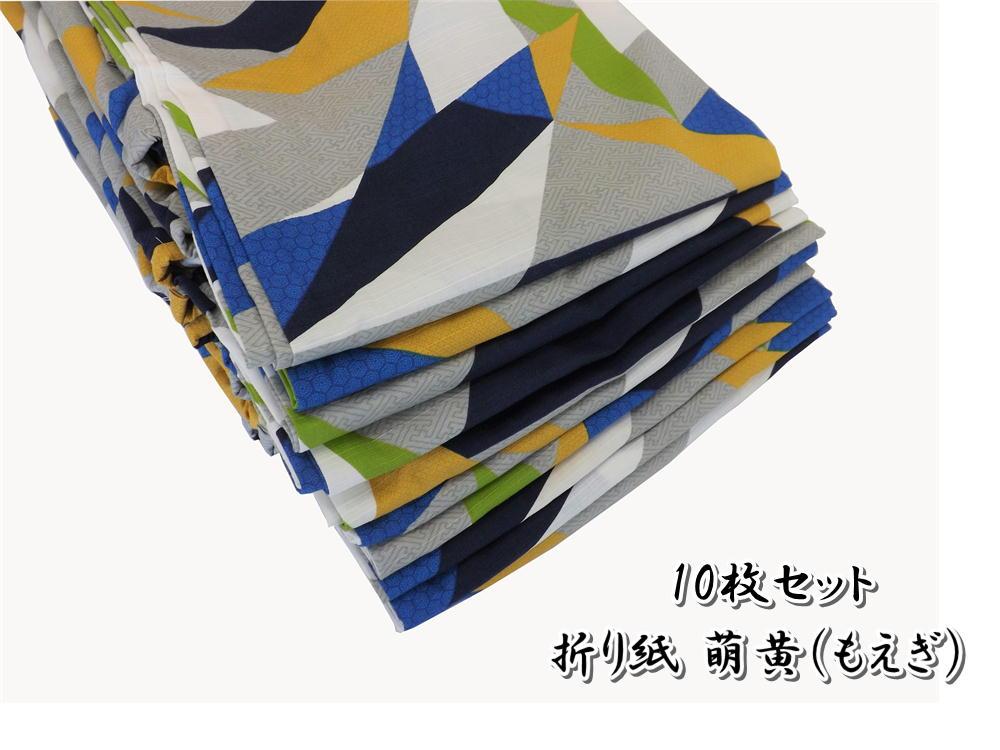 【10枚セット】日本製 折り紙 萌黄(おりがみ もえぎ) 旅館浴衣【遠州織物】【業務用】