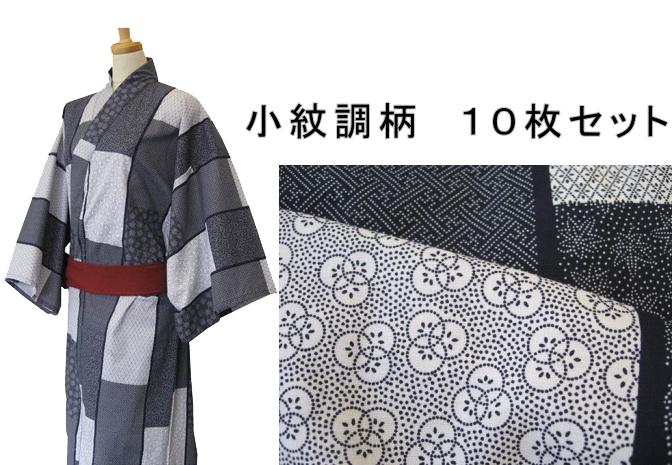【10枚セット】カラー仕立浴衣 小紋調柄【旅館・ホテル用館内着浴衣】