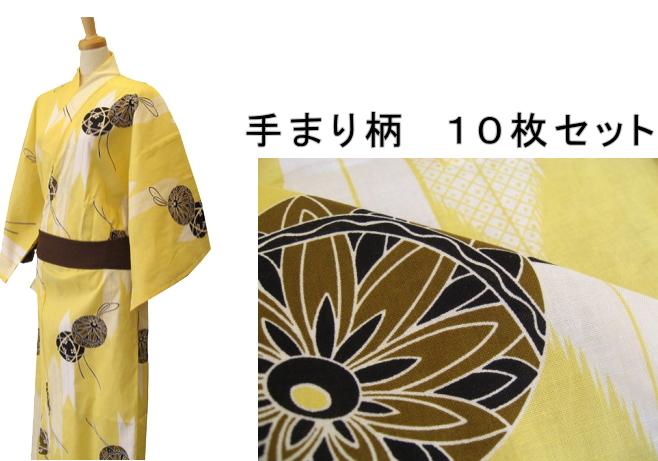 【10枚セット】カラー仕立浴衣 手まり柄【寝巻き浴衣】【業務用】
