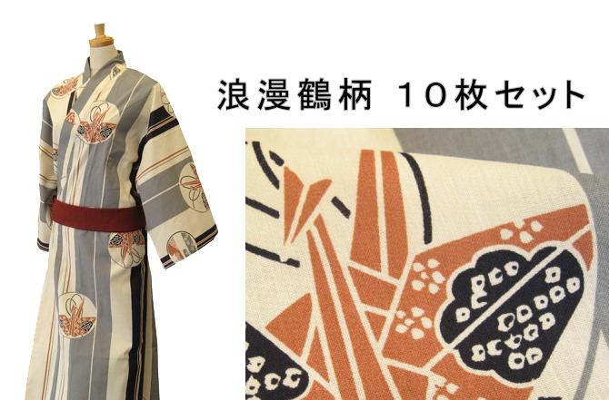 【10枚セット】カラー仕立浴衣 浪漫鶴柄【寝巻き浴衣】
