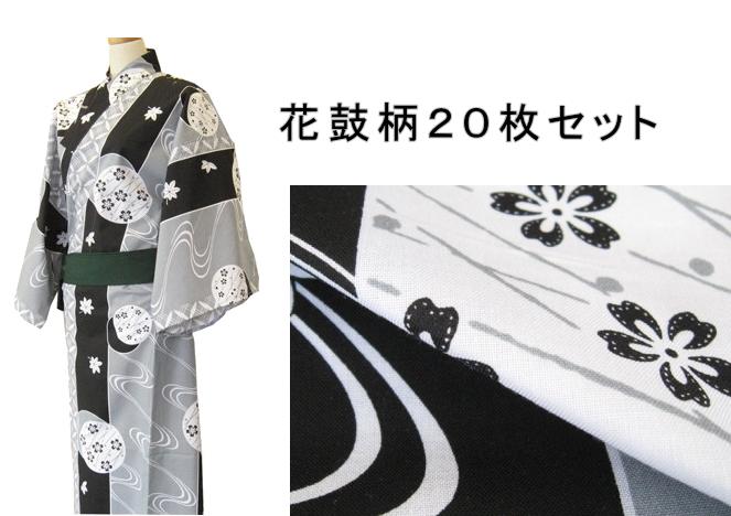 【20枚セット】カラー仕立浴衣 花鼓柄【寝巻き浴衣】【業務用】