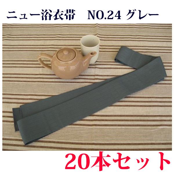 【20本セット】ニュー浴衣帯 NO.24 グレー無地 7×250cm 【業務用】