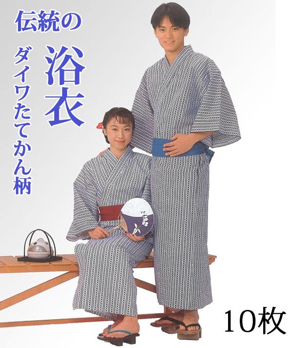 【10枚セット】日本製 仕立浴衣 白と紺 ダイワたてかん柄【寝巻き浴衣】【業務用】