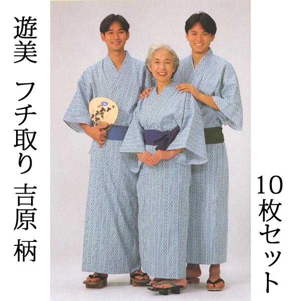 【10枚セット】日本製 カラー仕立浴衣 遊美 フチ取吉原柄 【寝巻き】【業務用】