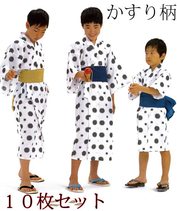 【10枚セット】日本製 子供浴衣(四本紐つき) 絣(かすり)柄 【寝巻き浴衣】【業務用】