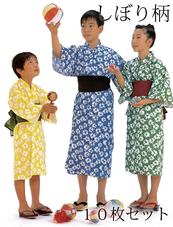 【10枚セット】日本製 子供浴衣(四本紐つき)しぼり柄 【寝巻き浴衣】【お祭り】【旅館浴衣】【業務用】【寝間着】