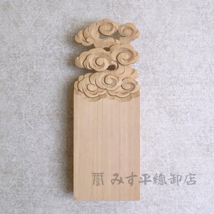 壁掛けお札入れ 手彫り〈雲〉 神棚 札入れ 壁掛け デザイン シンプル お宮 御宮 木曽桧 一枚板 日本製 国産 職人手作り