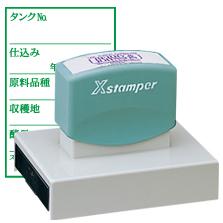 シャチハタ Xスタンパー【角型印65100号】別注品・Aタイプ