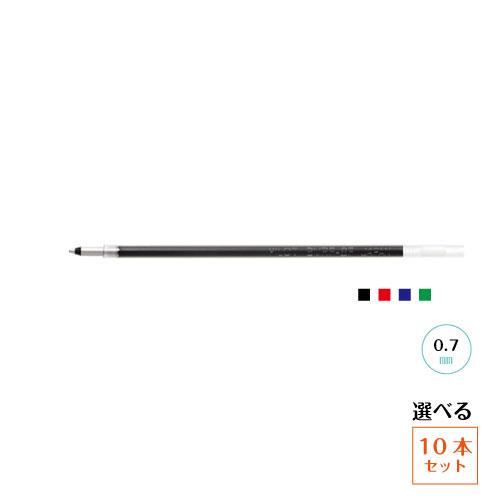 ボールペン 選べる10本セット パイロット ボールペン替芯 BVRF-8F 新作 人気 0.7mm 10本セット バラ選択 上品 送料込み 3 4細字 アクロボール2 アクロインキ 替え芯 ドクターグリップ4+1定型外郵便発送