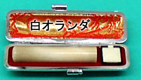 男性用(芯持 15ミリ×60ミリ)