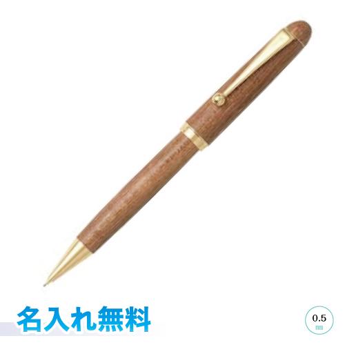 パイロット シャープペン 0.5mm カスタムカエデ 名入無料! プレゼント・ノベルティにもオススメ 名入れ無料 送料無料 ラッピング無料木目 シャープペンシル