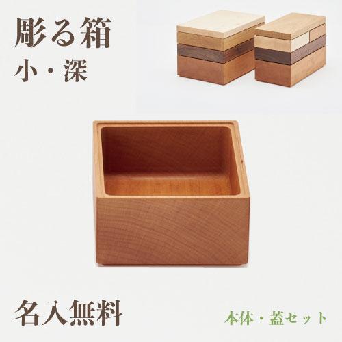 tatehiko 彫る箱 小・深 本体・蓋セット 名入無料 送料無料一枚の無垢材を掘り出した継ぎ目のない箱 110×110×78mm チェリー 名入れ無料ギフト・贈り物・プレゼントに! 建彦木工