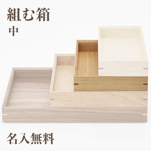 tatehiko 組む箱 中 本体蓋セット 名入無料送料無料 色々なサイズや樹種が組み合わせられる箱 226×170×51mm メープル、オーク、チェリー、ウォールナット 名入れ無料ギフト・贈り物・プレゼントに! 建彦木工