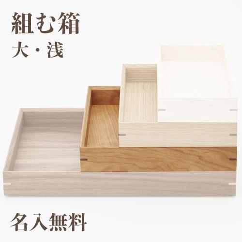tatehiko 組む箱 大・浅 蓋無・本体のみ 名入無料送料無料 色々なサイズや樹種が組み合わせられる箱 226×226×51mm メープル、オーク、チェリー、ウォールナット 名入れ無料ギフト・贈り物・プレゼントに! 建彦木工