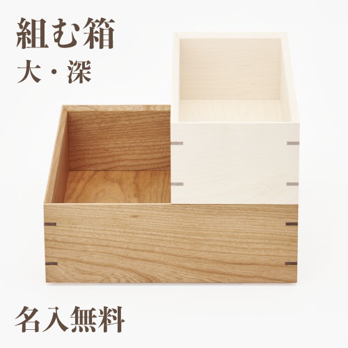 tatehiko 組む箱 大・深 本体蓋セット 名入無料送料無料 色々なサイズや樹種が組み合わせられる箱 226×226×90mm メープル、オーク、チェリー、ウォールナット 名入れ無料ギフト・贈り物・プレゼントに! 建彦木工
