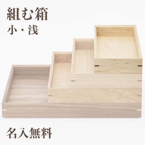 tatehiko 組む箱 小・浅 蓋無・本体のみ 名入無料送料無料 色々なサイズや樹種が組み合わせられる箱 113×226×51mm メープル、オーク、チェリー、ウォールナット 名入れ無料ギフト・贈り物・プレゼントに! 建彦木工