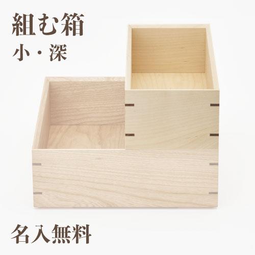 tatehiko 組む箱 小・深 蓋無・本体のみ 名入無料送料無料 色々なサイズや樹種が組み合わせられる箱 113×226×90mm メープル、オーク、チェリー、ウォールナット 名入れ無料ギフト・贈り物・プレゼントに! 建彦木工