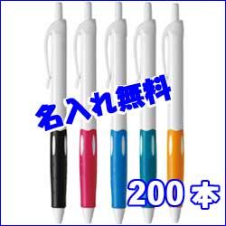 名入無料・送料無料 パイロット Gノック ゲルインキボールペン 200本 ギフト・ノベルティに最適!【smtb-TD】【saitama】【smtb-k】【w3】名入れ無料 【smtb-td】