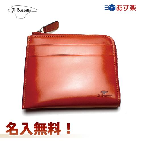 イル・ブセット L字型ジップ財布 名入無料! Il Bussetto 名入れ無料 イルブセット 革製品贈り物、ギフト、プレゼントにラッピング無料 全9色 あす楽対応